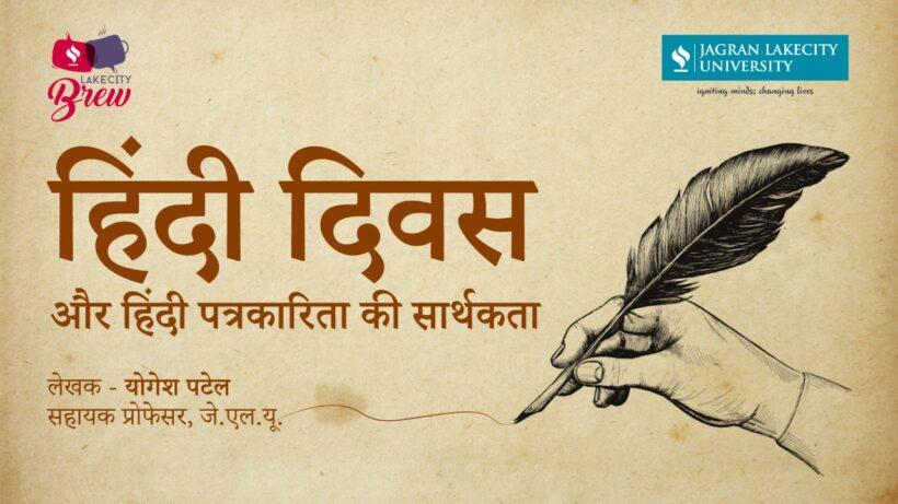 हिंदी दिवस और हिंदी पत्रकारिता की सार्थकता